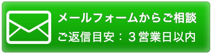 腹水の漢方相談【メール無料相談】