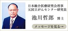 池川哲郎博士