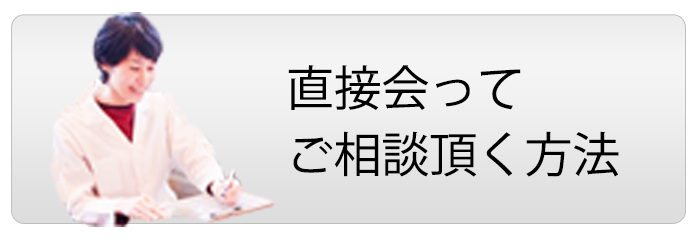帯状疱疹の漢方相談【無料相談】